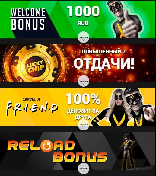 admiral-x-bonuses