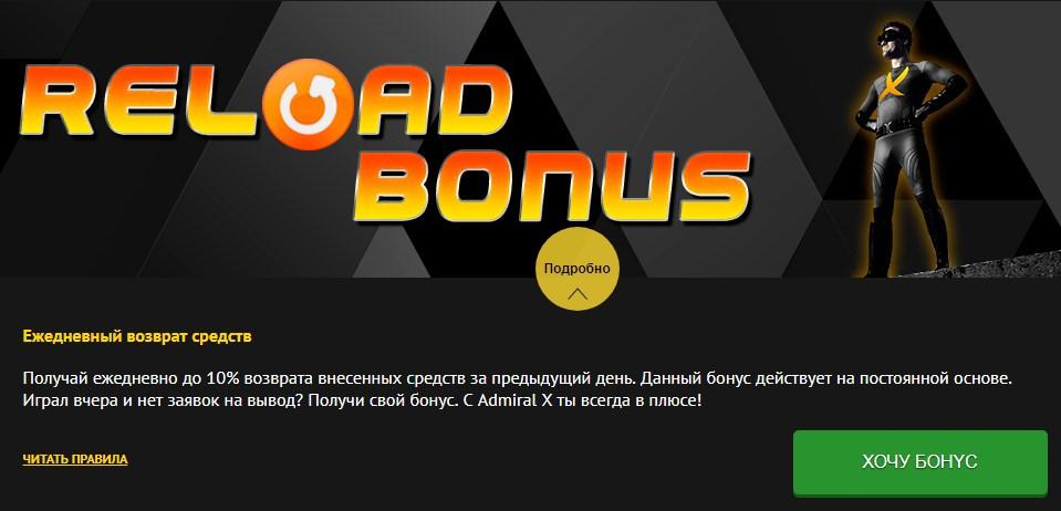 admiral-x-reload-bonus