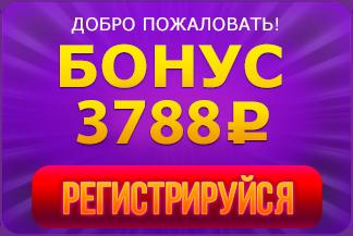 Бонус 3778 рублей при регистрации на Admital-x